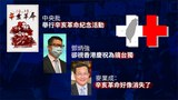 香港保安局局長鄧炳強警告,在10月10日「雙十節」,市民切勿意圖做出把台灣從中國分裂出來的行為,或鼓勵甚至煽動其他人做這些行為。