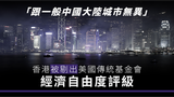 美國智庫不再為香港經濟自由度排名 勢加劇走資潮