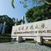 香港各大学学科世界排名大跌 中大法律系跌出百位