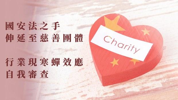 【國安時代】國安法之手伸延至慈善團體 從業員:以後不敢與政府唱反調