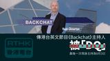 Hugh Chiverton回覆傳媒查詢時稱,自己仍在香港電台工作,但對於被終止主持節目一事則不置可否,着記者向港台企業傳訊部門查詢。