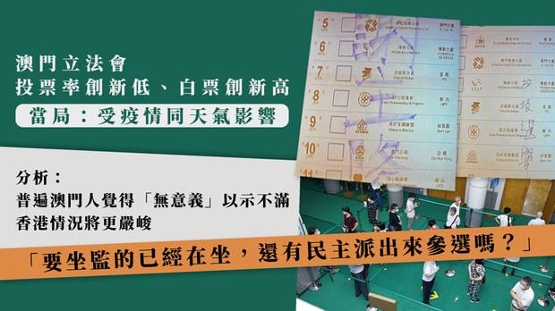 【澳門選舉】投票率創回歸後新低 白廢票共逾5千張 分析:選民覺得「無意義」