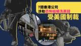 【制裁香港】美制裁7香港公司 5間涉伊朗革命衛隊 2間涉中國公民