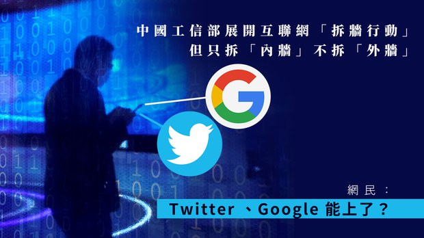 中國展開互聯網「拆牆行動」 網民 :可以上Twitter、 Google嗎?