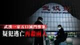 【滅門慘案】武漢村支書一家五口被殺 學者分析:反映中國官民關係緊張