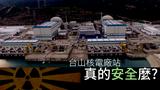 天文台繼續密切留意香港輻射水平 台山核電站疑似封鎖IP