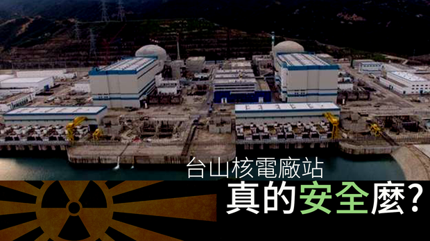 報道指法國公司法馬通指責中國當局降低台山核電站的安全標準。