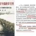 【长津湖】将军指毛岸英为吃蛋炒饭被炸 陆媒急为「太子」平反