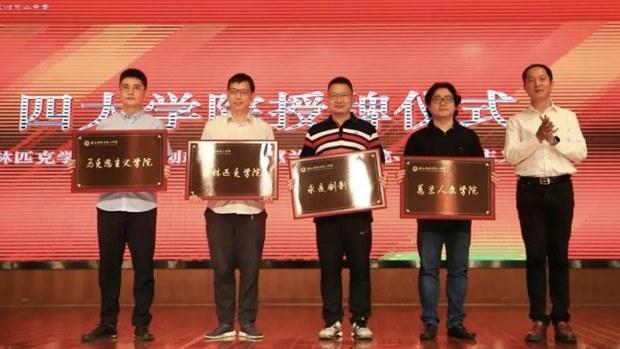 【洗腦教育】杭州二中開全國中學先河 成立馬克思主義學院