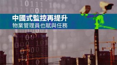 现时中国监控率及范围已经相当广泛,但中共政法委仍未满足,需要优化「网格化」基层管理机制,提高影像监控覆盖率。