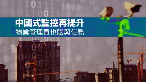 【全面監控】政法委要求進一步提升監控覆蓋率 物業管理納入中共監控體系