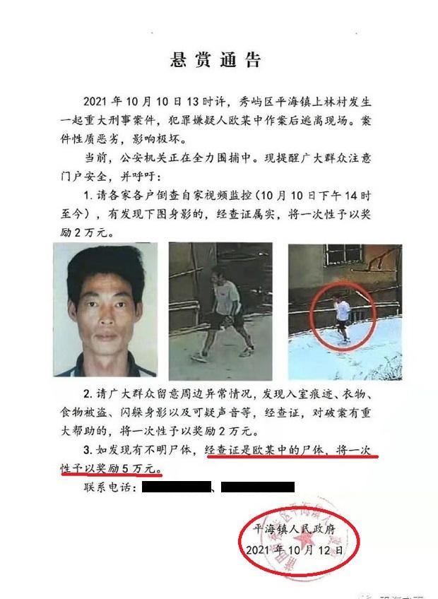 china-murder2.jpg