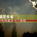 中國五省再大規模限電 部份企業被逼停產至十一長假
