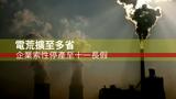 中國再大規模限電企業被逼停產至十一長假。
