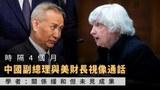【中美關係】劉鶴與美財長視像通話 學者:關係緩和但未見成果
