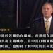 【离散港人】蓬佩奥过千港人前演讲 涉中港台议题