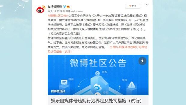 「惡意刷量控評」涉「尋釁滋事」 近16萬微博用戶被處罰