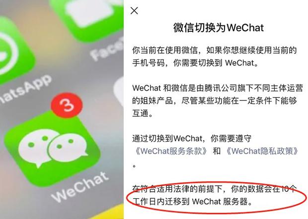 china-wechat1.jpg