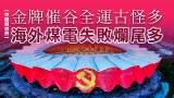 【中國與世界】金牌催谷全運古怪多 海外煤電失敗爛尾多